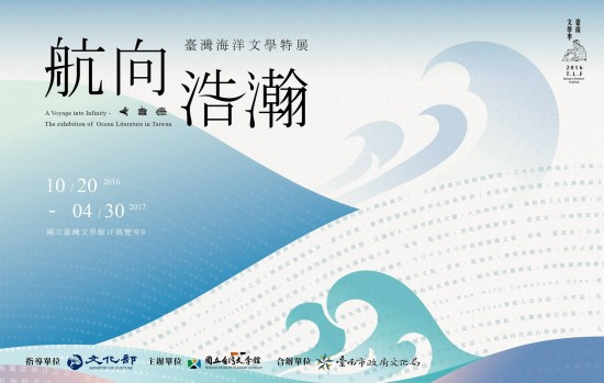 'The Exhibition of Ocean Literature in Taiwan'