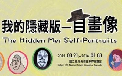 'THE HIDDEN ME: SELF-PORTRAITS'