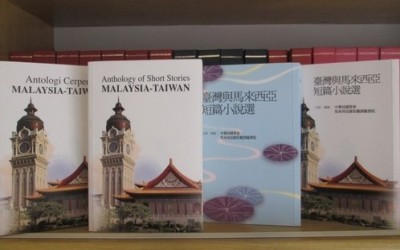 TAIWAN-MALAYSIA ANTHOLOGY IN ENGLISH