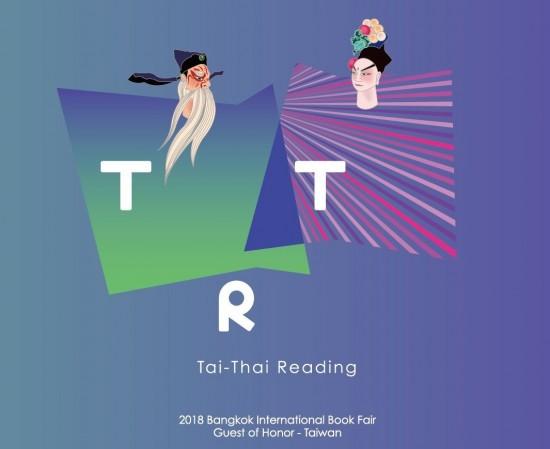 Taiwan as guest of honor at Bangkok book fair