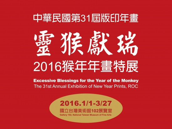 Taichung | 'The 31st Annual Exhibition of New Year Prints'