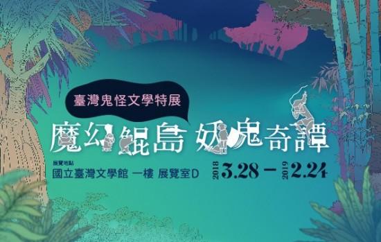 Tainan museum to showcase supernatural literature
