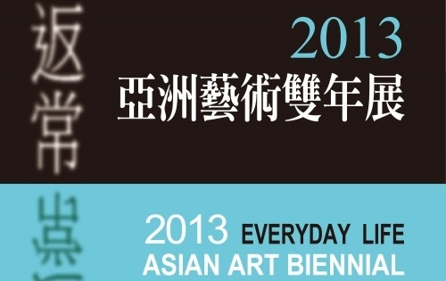 'THE 2013 ASIAN ART BIENNIAL'