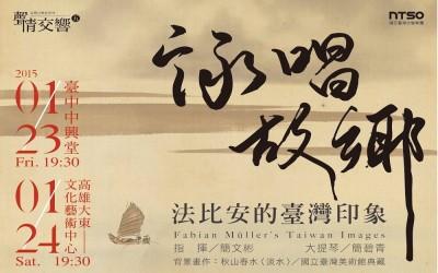 'FABIAN MULLER'S TAIWAN IMAGES'