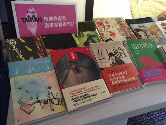 765 books from Taiwan to join Frankfurt fair