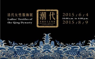 'LADIES TEXTILES OF THE QING DYNASTY'
