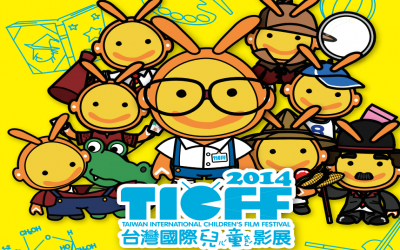 '2014 TAIWAN INT'L CHILDREN'S FILM FESTIVAL'