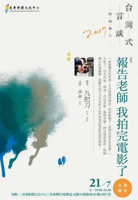 Giddens Ko forum in HK