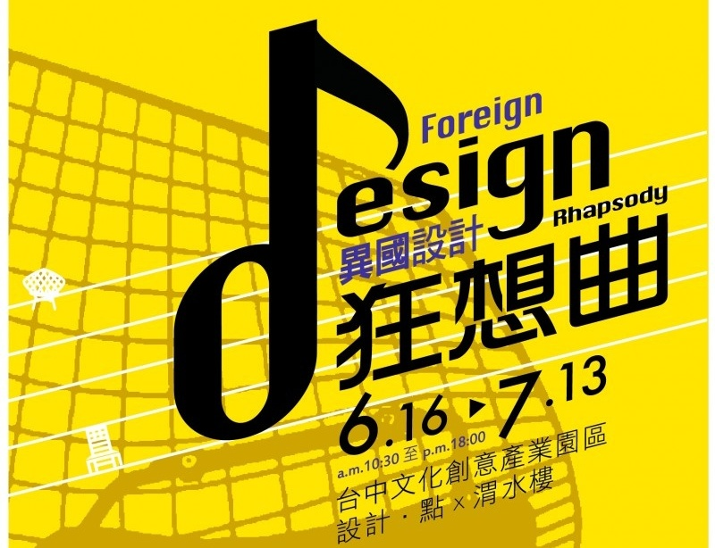 'FOREIGN DESIGN RHAPSODY' – THE APPLICATIONS OF AESTHETICS IN DAILY LIFE
