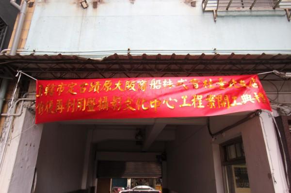 今(17)日文化部國家攝影文化中心開工.JPG