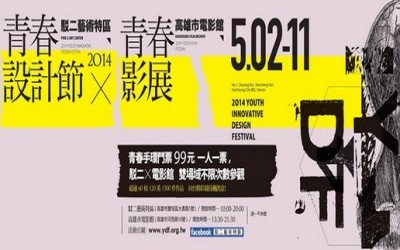 '2014 YOUTH INNOVATIVE DESIGN FESTIVAL'