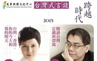 ACCLAIMED TAIWAN-HK CULTURAL FORUM