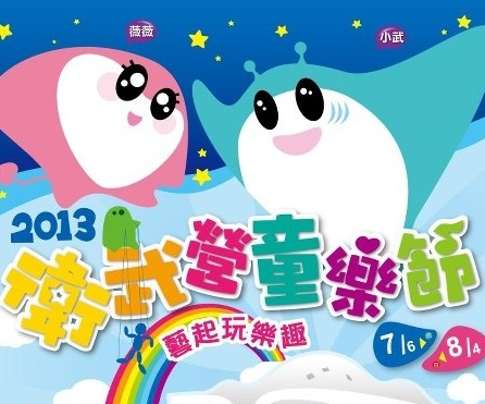 'THE 2013 WEI-WU-YING CHILDREN'S FESTIVAL' IN KAOHSIUNG