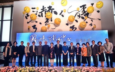 NATIONAL PERFORMING ARTS CENTER INAUGURATED