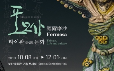 BUSAN TO HOST CULTURAL EXHIBITION ON TAIWAN