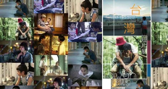 HK to host Taiwan short film screenings