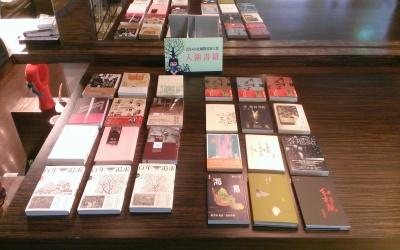 2014 TAIPEI BOOK FAIR WINNERS
