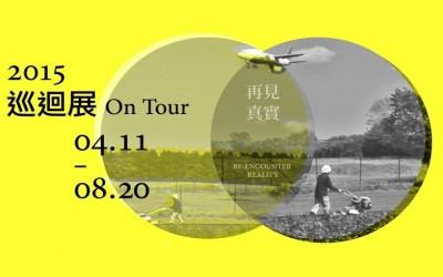 '2015 TIDF TOUR'