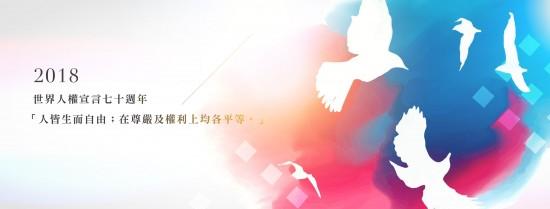 Taiwan reaffirms transitional justice goals