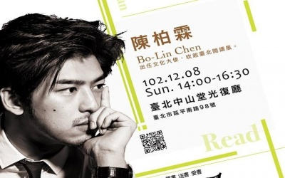 ACTOR WILSON CHEN TO PROMOTE READING
