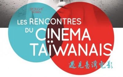 POMPIDOU CENTER TO SCREEN TAIWANESE FILMS