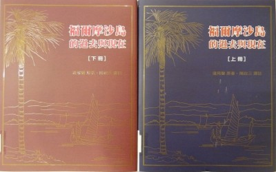 HISTORIC 1903 TEXT ON TAIWAN