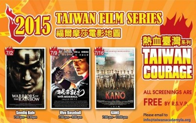 TAIWAN FILM SERIES IN LA CELEBRATES COURAGE