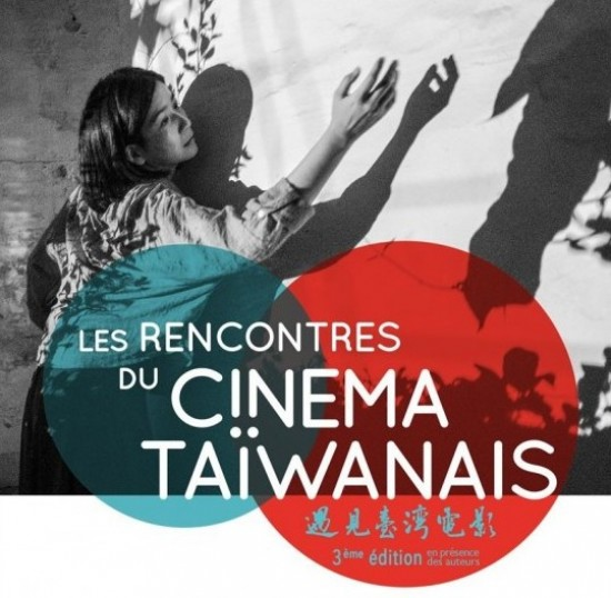 Encounter Taiwanese cinema in Paris