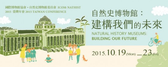 Taipei to host global museum conference in October