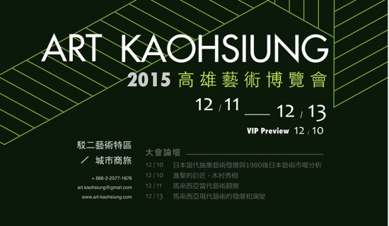 '2015 ART KAOHSIUNG'