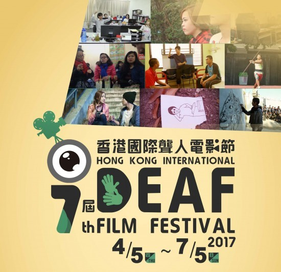 Hong Kong International Deaf Film Festival
