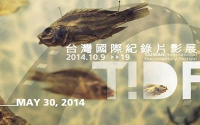 TAIWAN DOCUMENTARY FESTIVAL: CALL FOR ENTRIES