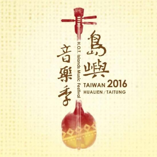 '2016 H.O.T. Islands Music Festival'