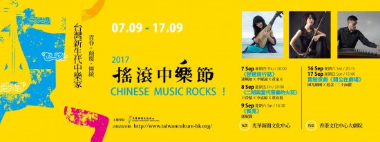 Taiwan musicians to play in Hong Kong