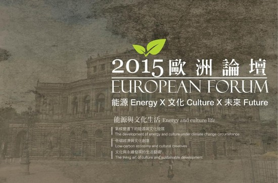 Taiwan-Germany cultural forum to discuss green future