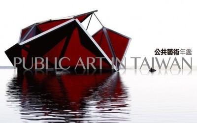PUBLIC ART IN TAIWAN