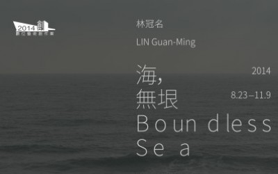 'BOUNDLESS SEA' FEATURING LIN GUAN-MING
