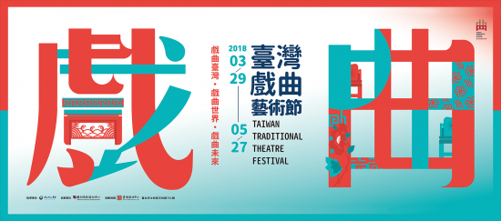 Taiwan Traditional Theatre Festival kicks off in Taipei