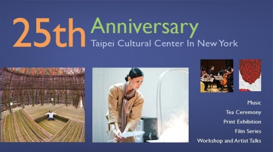 '25th Anniversary of the Taipei Cultural Center in NY'