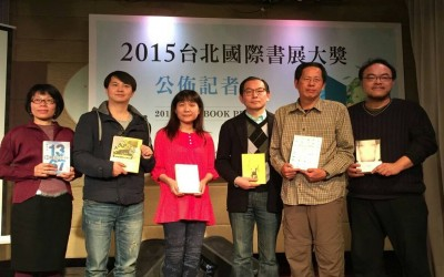 2015 TIBE BOOK PRIZE WINNERS ANNOUNCED