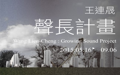 'GROWING SOUND PROJECT'