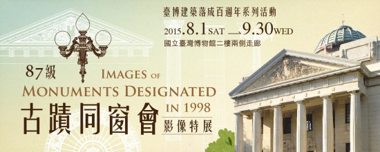 'Images of Monuments Designated in 1998'