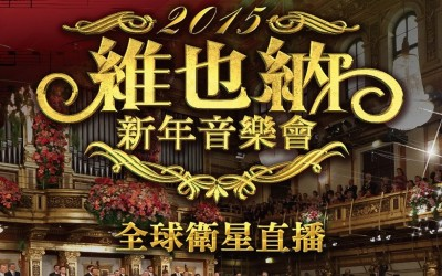 'VIENNA PHILHARMONIC'S NEW YEAR'S CONCERT'