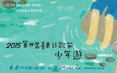2015 TAITUNG POETRY FESTIVAL