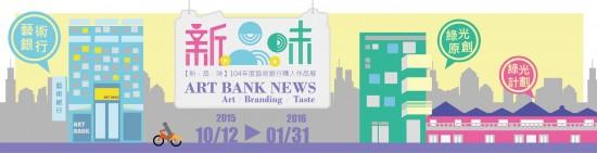 'Art / Branding / Taste'