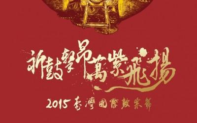 '2015 TAIWAN INT'L DRUMMING FESTIVAL'
