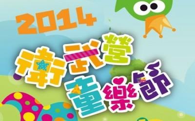 '2014 WEI-WU-YING CHILDREN'S FESTIVAL'