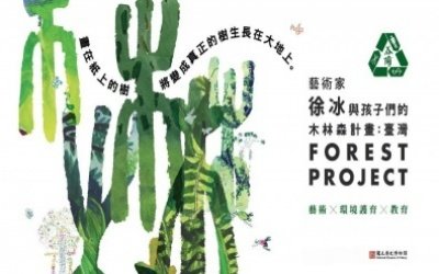 THE 'FOREST PROJECT' FEATURING XU BING