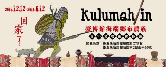 Taitung | 'Kulumah in!'