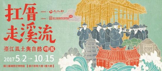 'Taijiang Customs and Nature'